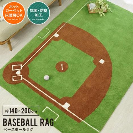 nf077】 【※代引不可】 ラグマット 厚手『ベールボールラグ 約140×200cm』 おしゃれ 野球 グランド キッズ