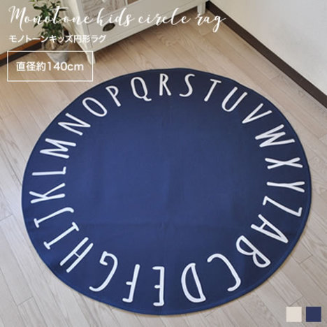 nf001】 【※代引不可】 ラグ マット『モノトーンキッズ円形ラグ アルファベット柄』 洗える キッズ 円形 おしゃれ