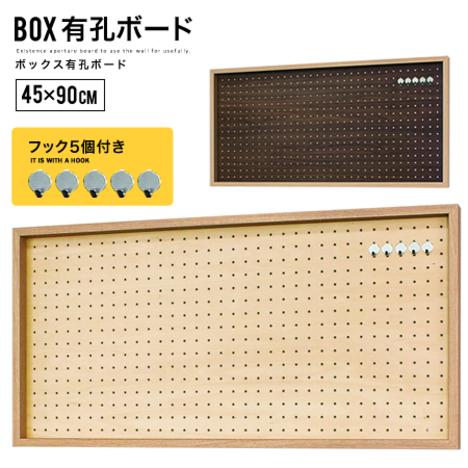 og238】 【※代引不可】 有孔ボード サイズ『BOX有孔ボード 45×90cm』 フック パンチングボード ペグボード フックセット