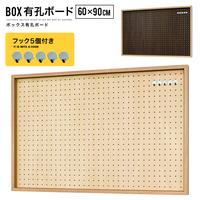 og239】 【※代引不可】 有孔ボード サイズ『BOX有孔ボード 60×90cm』 フック パンチングボード ペグボード フックセット