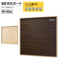 og240】 【※代引不可】 有孔ボード サイズ『BOX有孔ボード 90×90cm』 フック パンチングボード ペグボード フックセット