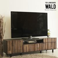 【tm412】 【※代引不可】 テレビ台 テレビボード『150ローボード WALD』 ローボード 150 おしゃれ 木製