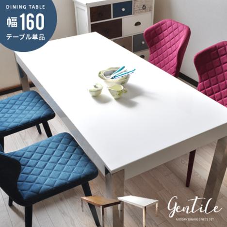 dow2074】 ダイニングテーブル 白『ダイニングテーブル単品 GENTILE』 160 天然木 ウォールナット 食卓テーブル