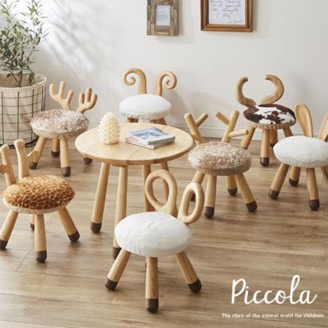ol1008】 【※代引不可】 キッズチェア 木製『キッズチェア Piccola』 アニマルチェア 子供用 椅子 プレゼント