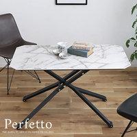 tm418】 【※代引不可】 リフトテーブル テーブル『リフトテーブル Perfetto』 昇降式 ダイニングテーブル リビングテーブル センターテーブル