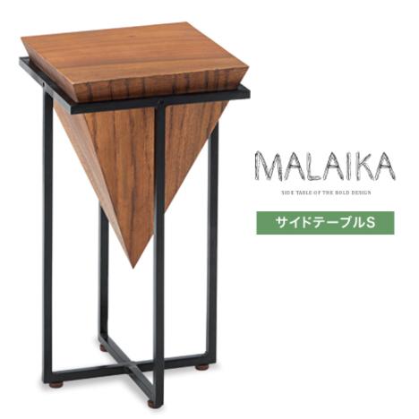 ay2801】 【※代引不可】 サイドテーブル おしゃれ『サイドテーブルS MALAIKA』 木製 天然木 アイアン インテリア