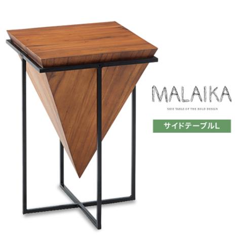 ay2803】 【※代引不可】 サイドテーブル おしゃれ『サイドテーブルL MALAIKA』 木製 天然木 アイアン インテリア