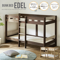 ol1009】 【※代引不可】 2段ベッド ロータイプ『2段ベッド EDEL』 二段ベッド コンパクト おしゃれ ベッド
