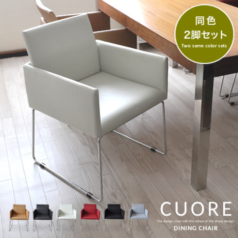 dow2077】 ダイニングチェア 2脚セット『ダイニングチェア CUORE』 肘付き おしゃれ 椅子 スチール