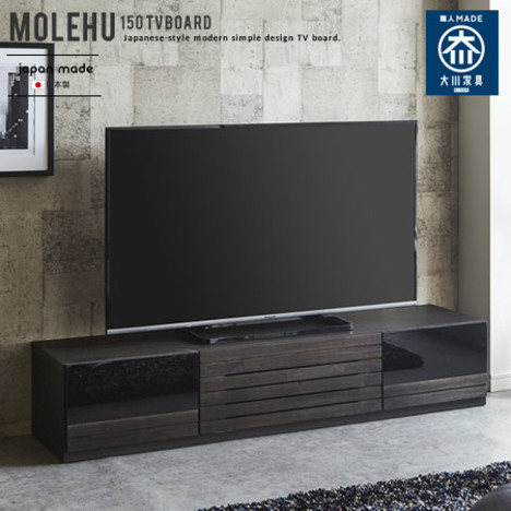 mm003】 テレビ台 テレビボード『150テレビボード MOLEHU』 150 完成品 日本製 大川家具