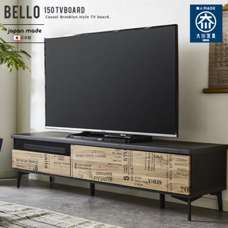 mm005】 テレビ台 テレビボード『150テレビボード BELLO』 150 完成品 日本製 大川家具