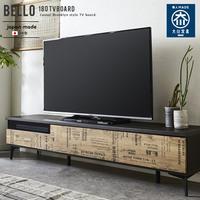 mm006】 テレビ台 テレビボード『180テレビボード BELLO』 180 完成品 日本製 大川家具