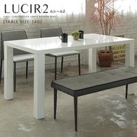 yka342】 ダイニングテーブル テーブル『テーブル単品 / ダイニングテーブル 140cm LUCIR2 ルシール2』 4人掛け 140 食卓テーブル ホワイト