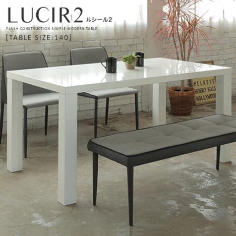 yka342】 ダイニングテーブル テーブル『 / ダイニングテーブル 140cm LUCIR2 ルシール2』 4人掛け 140 食卓テーブル ホワイト