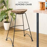 ラタン 椅子『ALMOND CHAIR』 カウンターチェア バーチェア バースツール アイアン【※代引不可】【yka4350】