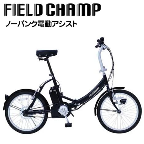 mg002】 【※代引不可】 電動自転車 20インチ『電動アシストノーパンク折畳み自転車 FIELD CHAMP』 折りたたみ 電動アシスト自転車 折りたたみ自転車 おしゃれ