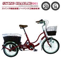 mg003】 【※代引不可】 ノーパンク自転車 三輪自転車『ノーパンク三輪自転車G SWING CHARLIE』 シニア 高齢者 ミムゴ 自転車