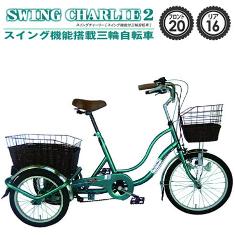 mg004】 【※代引不可】 三輪自転車 シニア『三輪自転車G SWING CHARLIE 2』 高齢者 ミムゴ 自転車 カゴ付き