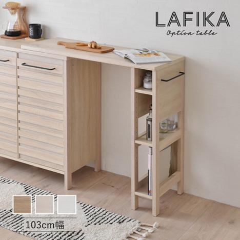 cer211】 【※代引不可】 キッチン 作業台『オプションテーブル LAFIKA』 シンプル テーブル 北欧 一人暮らし