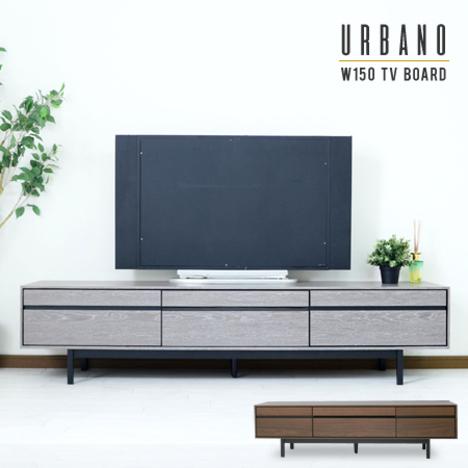 hs001】 テレビボード テレビ台『150テレビボード URBANO』 ローボード 150 グレー おしゃれ