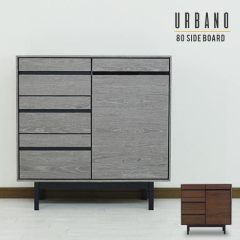 hs004】 サイドボード リビング収納『80サイドボード URBANO』 キャビネット 木製 収納家具 ローボード