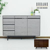 hs005】 サイドボード リビング収納『120サイドボード URBANO』 キャビネット 木製 収納家具 ローボード