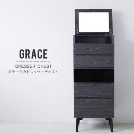 ドレッサー コンパクト『ドレッサーチェスト GRACE』 チェスト タンス グレー 収納家具【hs021】