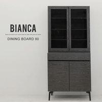 hs015】 ダイニングボード 食器棚『ダイニングボード80 BIANCA』 キッチンボード 80cm キッチン収納 収納家具 スリム