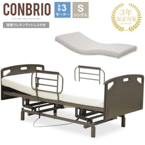 da3623】 電動ベッド 介護ベッド『3モーター昇降電動リクライニングベッド COMBRIO』 シングル マットレス付き 3モーター 昇降 リクライニングベッド