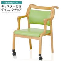 sd008】 介護 椅子『前脚キャスター付きダイニングチェア』 ダイニングチェア キャスター 肘付き 立ち上がり