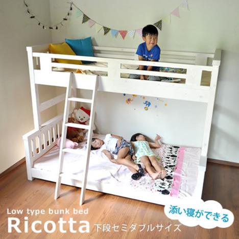 se3022】 2段ベッド ロータイプ 下段セミダブル『2段ベッド Ricotta』リコッタ