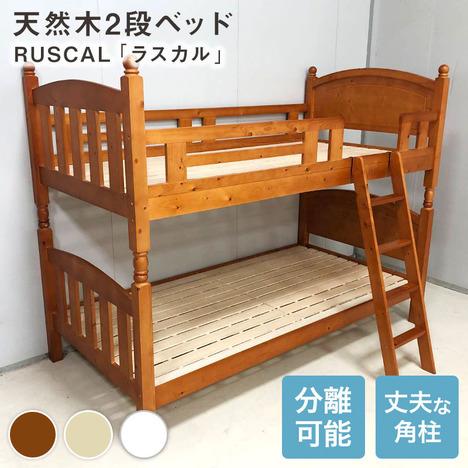 2段ベッド ロータイプ ラスカル 寮や社宅にまとめ買いOK『2段ベッド RUSCAL』 【eg1101】