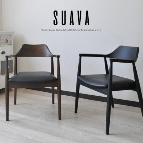 ダイニングチェア 肘付き『ダイニングチェア SUAVA』 おしゃれ チェア 木製 食卓椅子【cow4254】