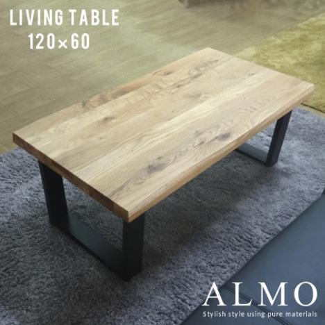 ss1080】 リビングテーブル ローテーブル『120リビングテーブル ALMO』 センターテーブル 120 無垢 木製