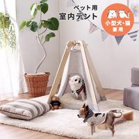 0700405】 【※代引不可】 ペット用品 ペットハウス『ペット用 室内テント』 室内用 犬 猫 犬用