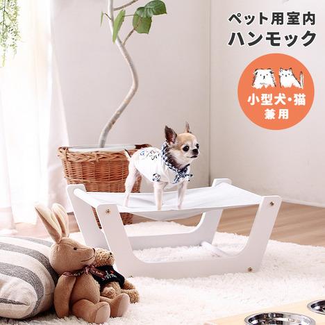 0700404】 【※代引不可】 ペット用品 ハンモック『ペット用 室内ハンモック』 猫 犬 小型犬 おしゃれ