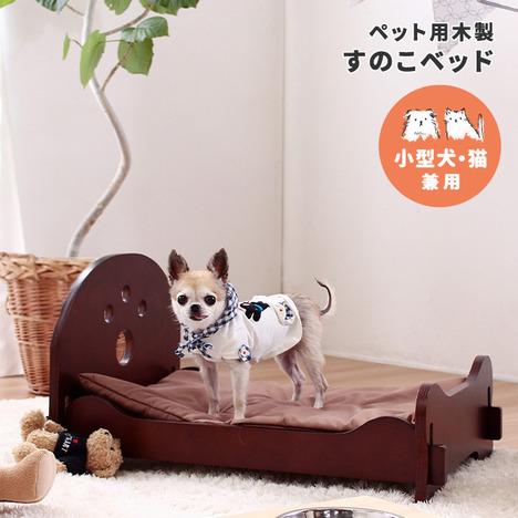 0700403】 【※代引不可】 ペット用品 ベッド『ペット用 木製すのこベッド』 犬 猫 木製 寝具