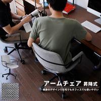 i1245】 【※代引不可】 オフィスチェア パソコンチェア『昇降式 アームチェア』 コンパクト おしゃれ デスクチェア パソコンチェア