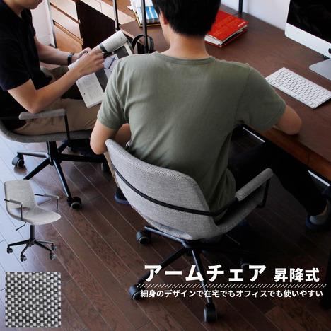 オフィスチェア パソコンチェア『昇降式 アームチェア』 コンパクト おしゃれ デスクチェア パソコンチェア【※代引不可】【i1245】