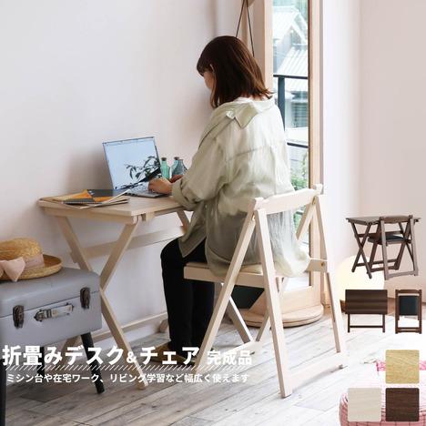 デスク チェア『折畳みデスク&チェア』 セット 木製 折りたたみ 折り畳み【※代引不可】【i1246】