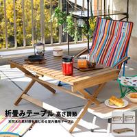 i1248】 【※代引不可】 テーブル アウトドア『高さ調節 折畳みテーブル』 ガーデン 折畳み 折りたたみ フォールディングテーブル