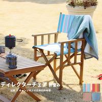 i1247】 【※代引不可】 チェア アウトドア『折畳み ディレクターチェア』 キャンプ 椅子 折り畳み ディレクターチェア