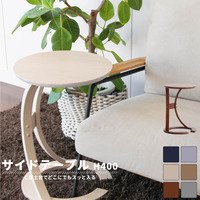 i1249】 【※代引不可】 サイドテーブル ソファテーブル『サイドテーブル』 テーブル コンパクト 木製 おしゃれ