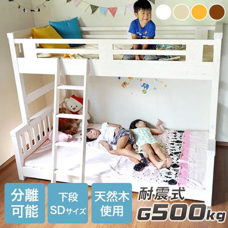 2段ベッド ロータイプ 下段セミダブル『2段ベッド Ricotta』リコッタ 【se3022】