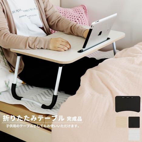 折りたたみ テーブル『折りたたみテーブル』 ローテーブル フォールディングテーブル 小型 持ち運び【i1256】【※代引不可】