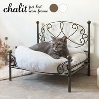 yka4372】 【※代引不可】 ペット用品 犬『ペットベッド chalit』 猫 ベッド 家具 おしゃれ