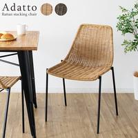 yka4379】 【※代引不可】 スタッキングチェア 椅子『ラタンスタッキングチェア Adatto』 ダイニングチェア 2脚セット ラタン調 おしゃれ