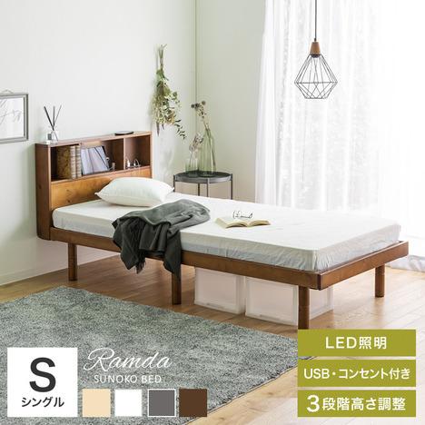 eg1125】 ベッド すのこベッド『すのこベッド ラムダ S』 シングル 宮付 フレーム ベッドフレーム