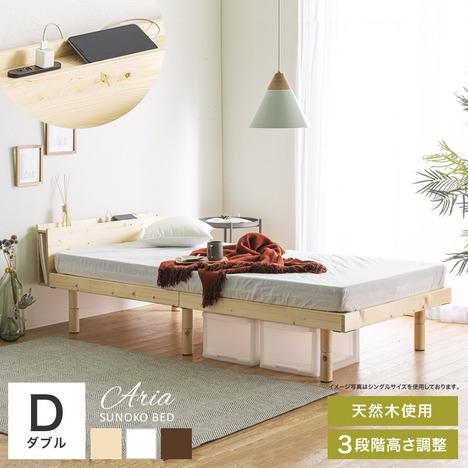 eg1124】 ベッド すのこベッド『すのこベッド アリア D』 ダブル 宮付 フレーム ベッドフレーム