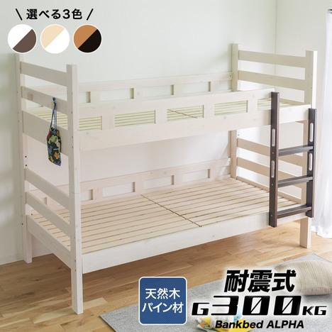 2段ベッド 二段ベッド『2段ベッド アルファ』 木製 分割 ロータイプ 子供用【eg1117】